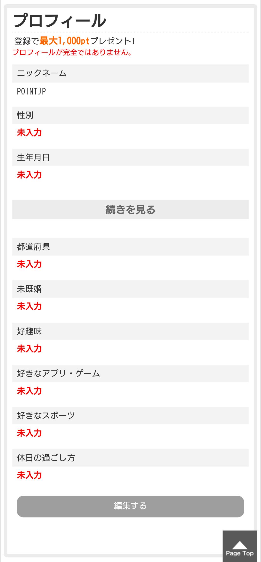 i2iポイント/プロフィール登録