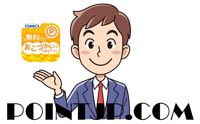 ポイントタウン/POINTJP