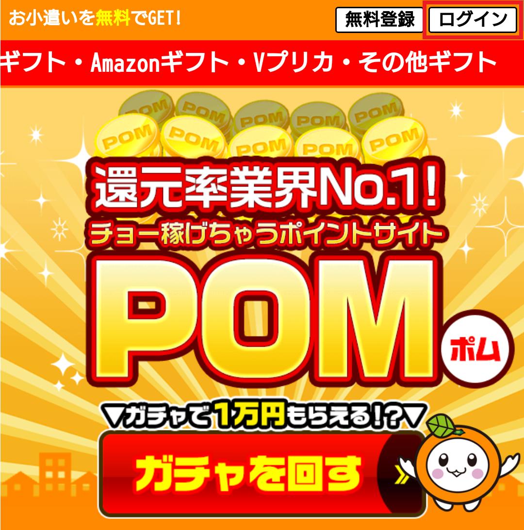 POM/ログイン