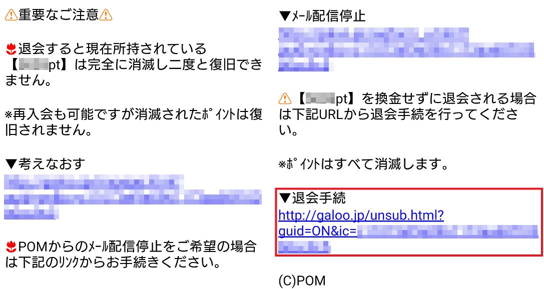 POM/退会/退会手続