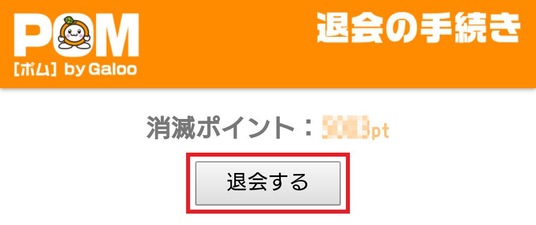 POM/退会/退会する