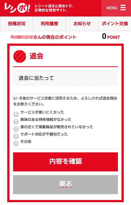 レシポ/退会/アンケート回答