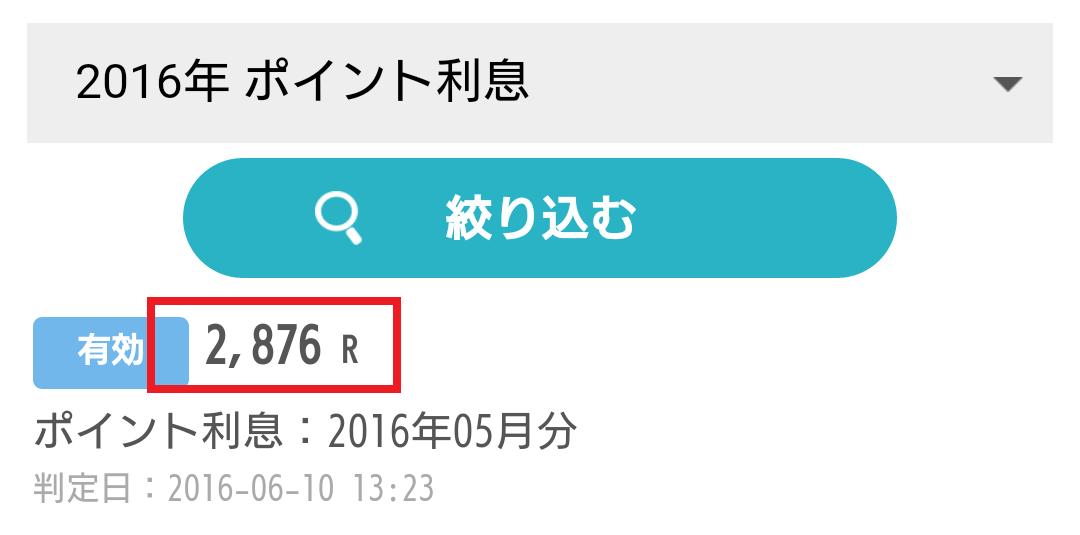 げん玉/ポイント利息/2016年5月分