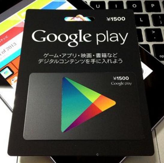 GooglePlayギフトカード1500円分