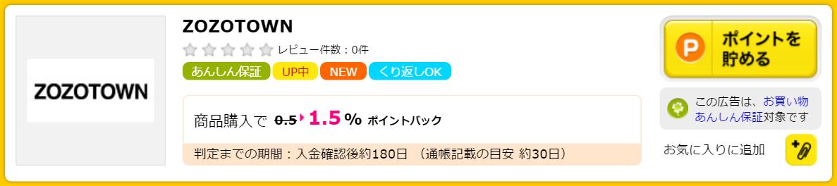 ハピタス/ZOZOTOWN/1.5%