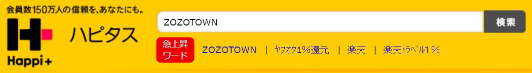 ハピタス/検索窓/ZOZOTOWN