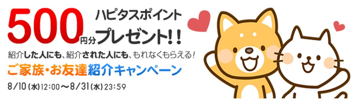 ハピタス/友達紹介キャンペーン