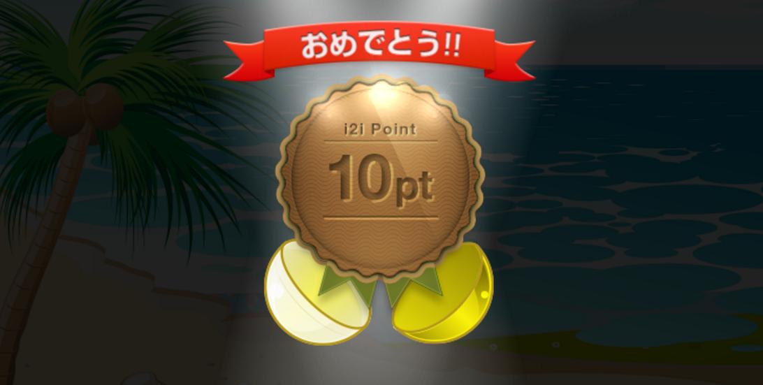 i2iポイント/完全無料ガチャ/10ポイント