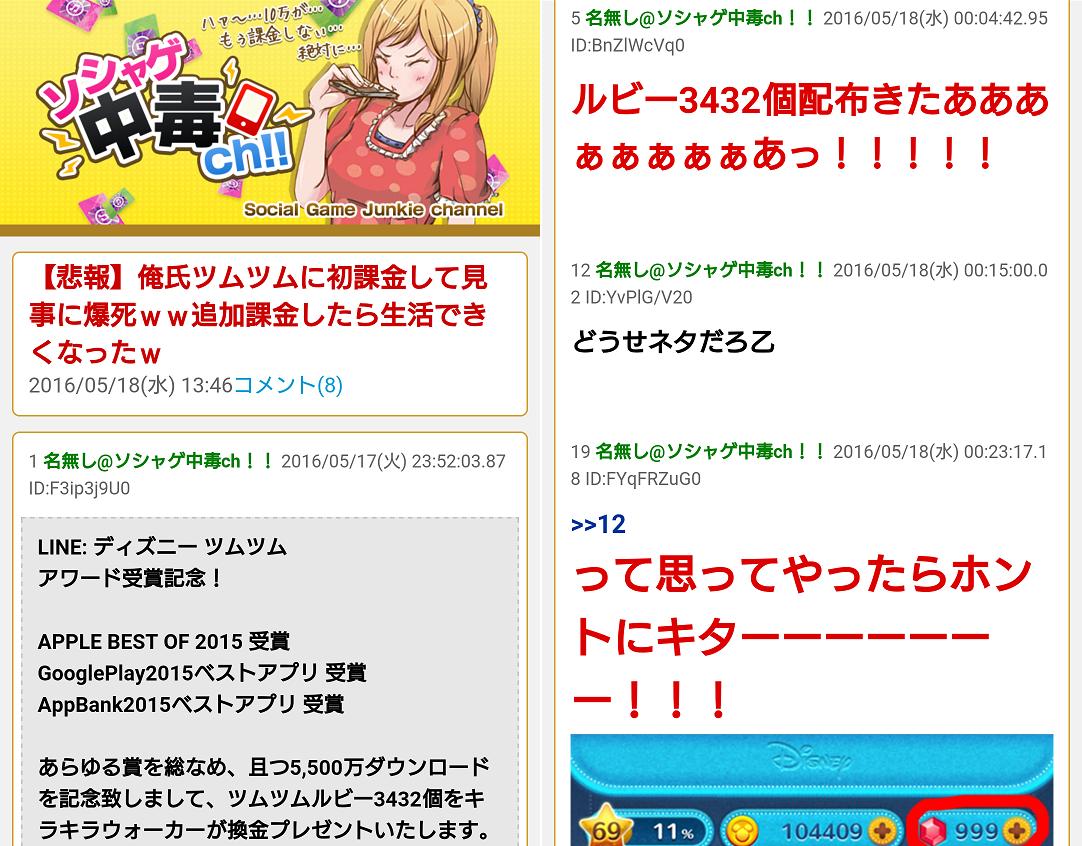 キラキラウォーカー/2ch風まとめ広告
