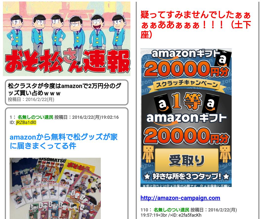 キラキラウォーカー/Amazonギフト券/2ch風まとめサイト