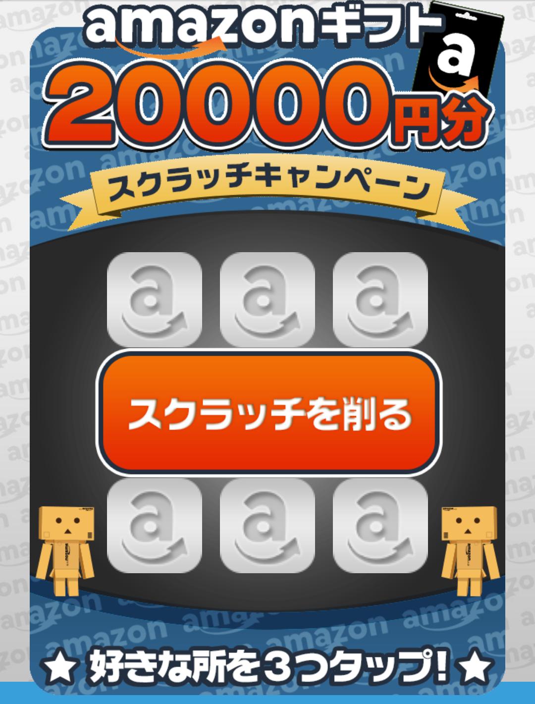 キラキラウォーカー/Amazonギフト券20,000円スクラッチ