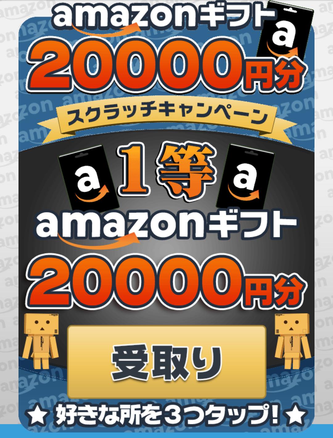 キラキラウォーカー/Amazonギフト券/スクラッチ/1等