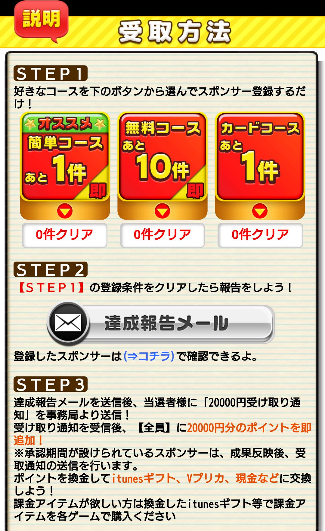 キラキラウォーカー/20,000円/受取方法