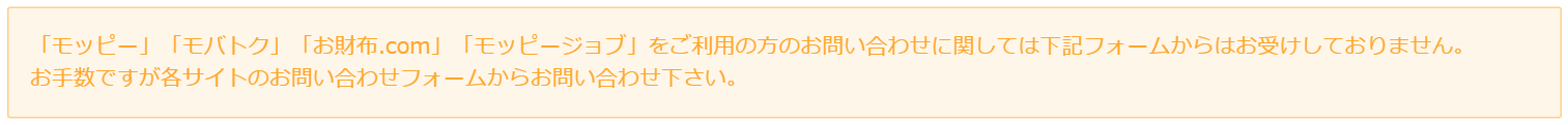 モバトク/株式会社セレス/問い合わせ