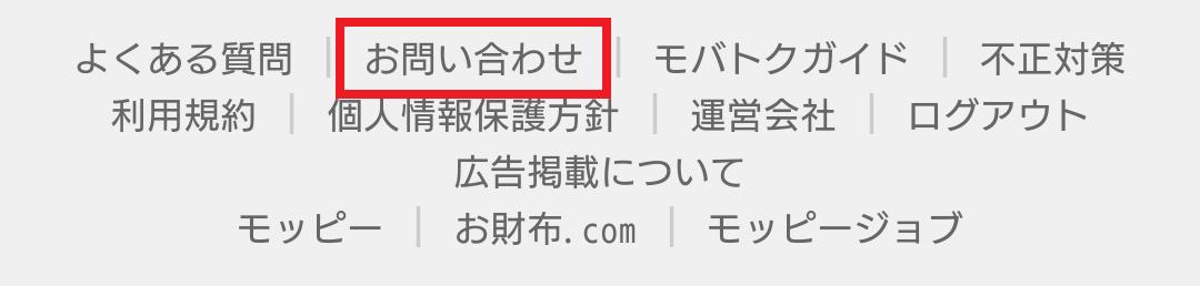 モバトク/お問い合わせ