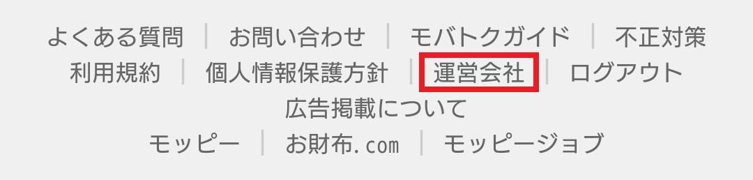 モバトク/運営会社