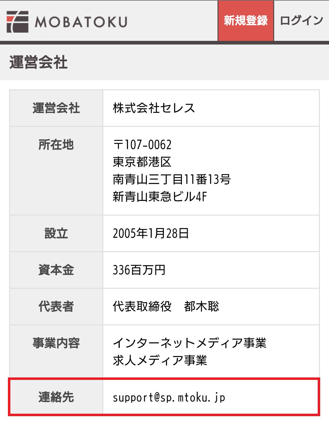 モバトク/運営会社/連絡先