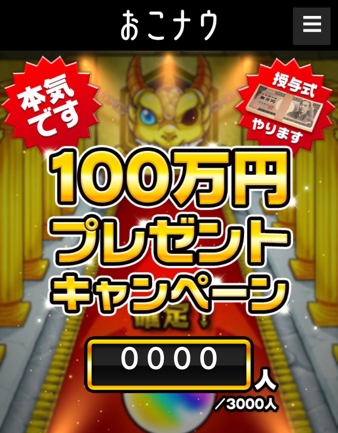 おこナウ/100万円プレゼントキャンペーン