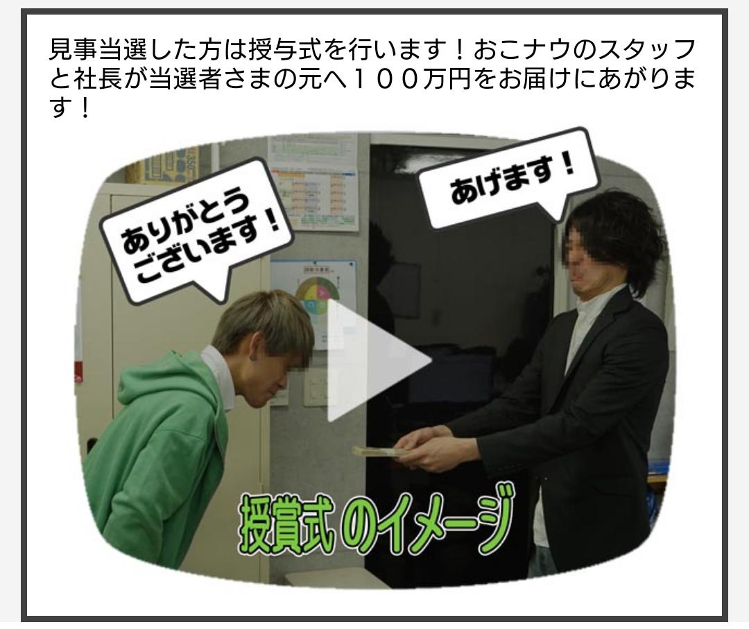 おこナウ/100万円プレゼントキャンペーン/授与式