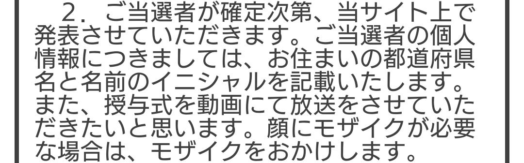 おこナウ/授与式/撮影