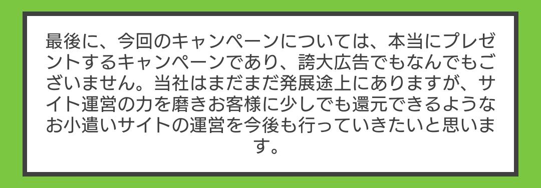 おこナウ/100万円プレゼントキャンペーン/本当