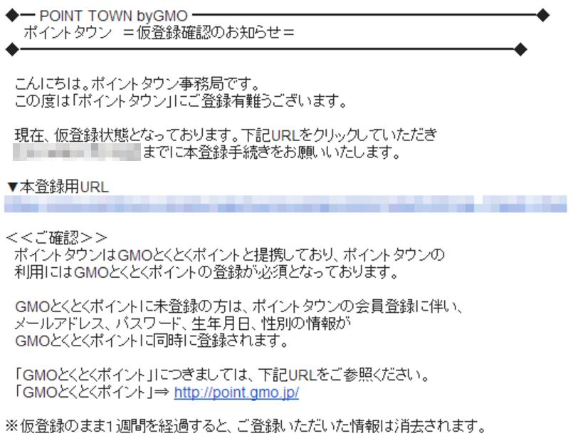 ポイントタウン/登録/仮登録確認メール