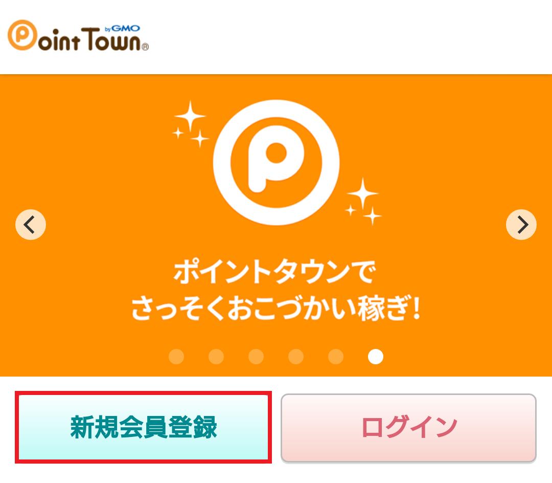 ポイントタウン/無料会員登録