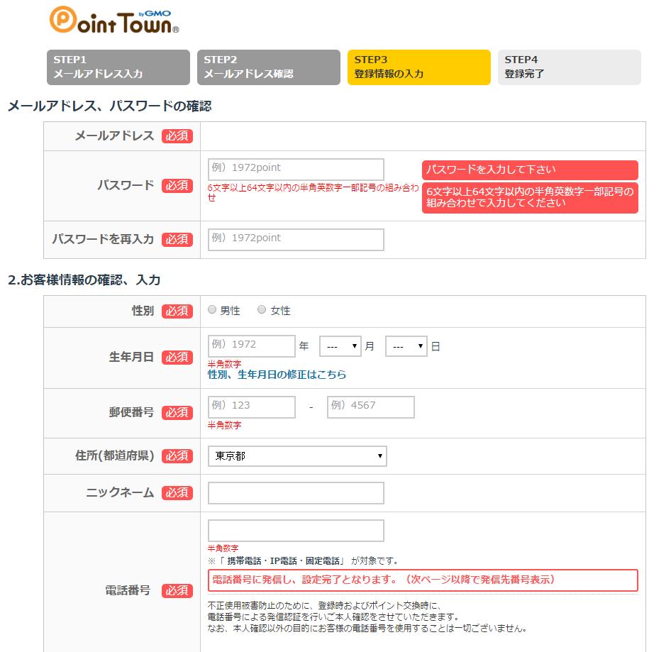 ポイントタウン/登録/登録情報の入力
