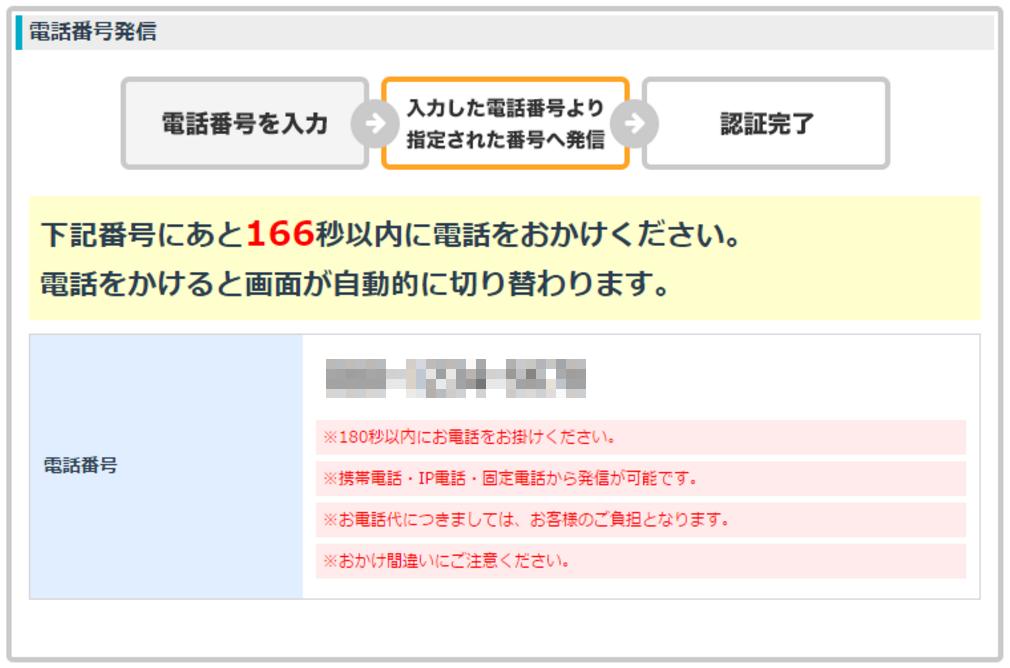 ポイントタウン/登録/電話発信