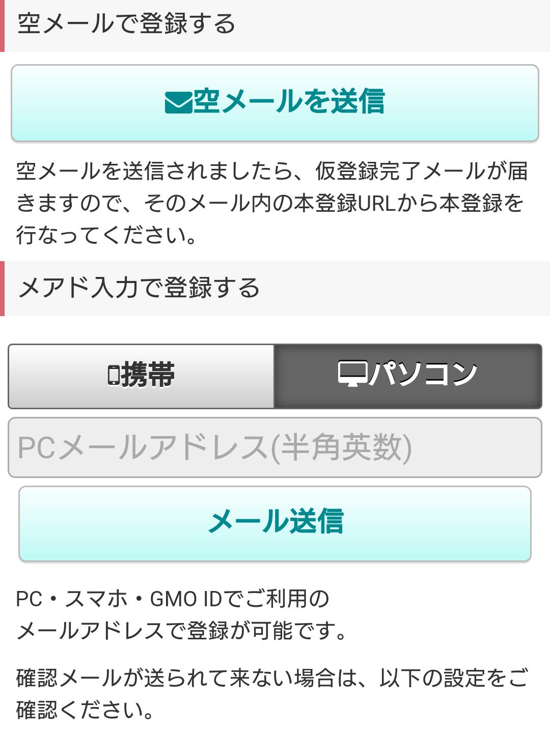 ポイントタウン/登録/空メール送信