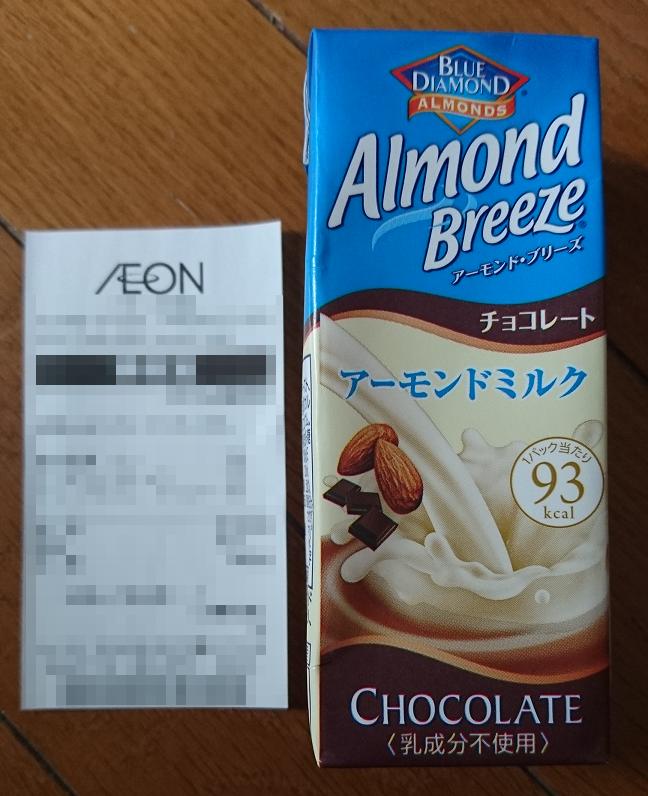 レシポ/アーモンド・ブリーズ/購入
