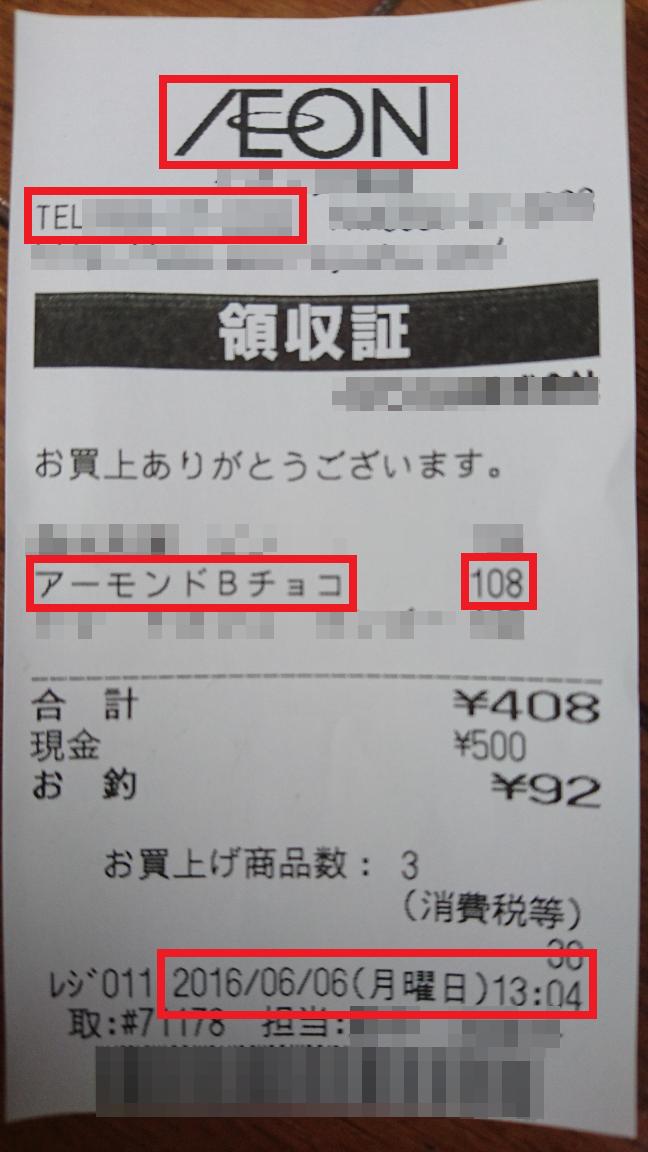 レシポ/アーモンド・ブリーズ/レシート撮影