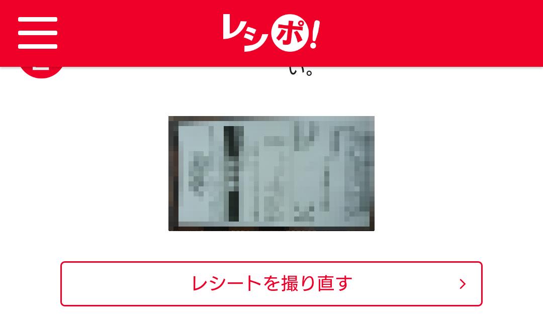 レシポ/レシート送信