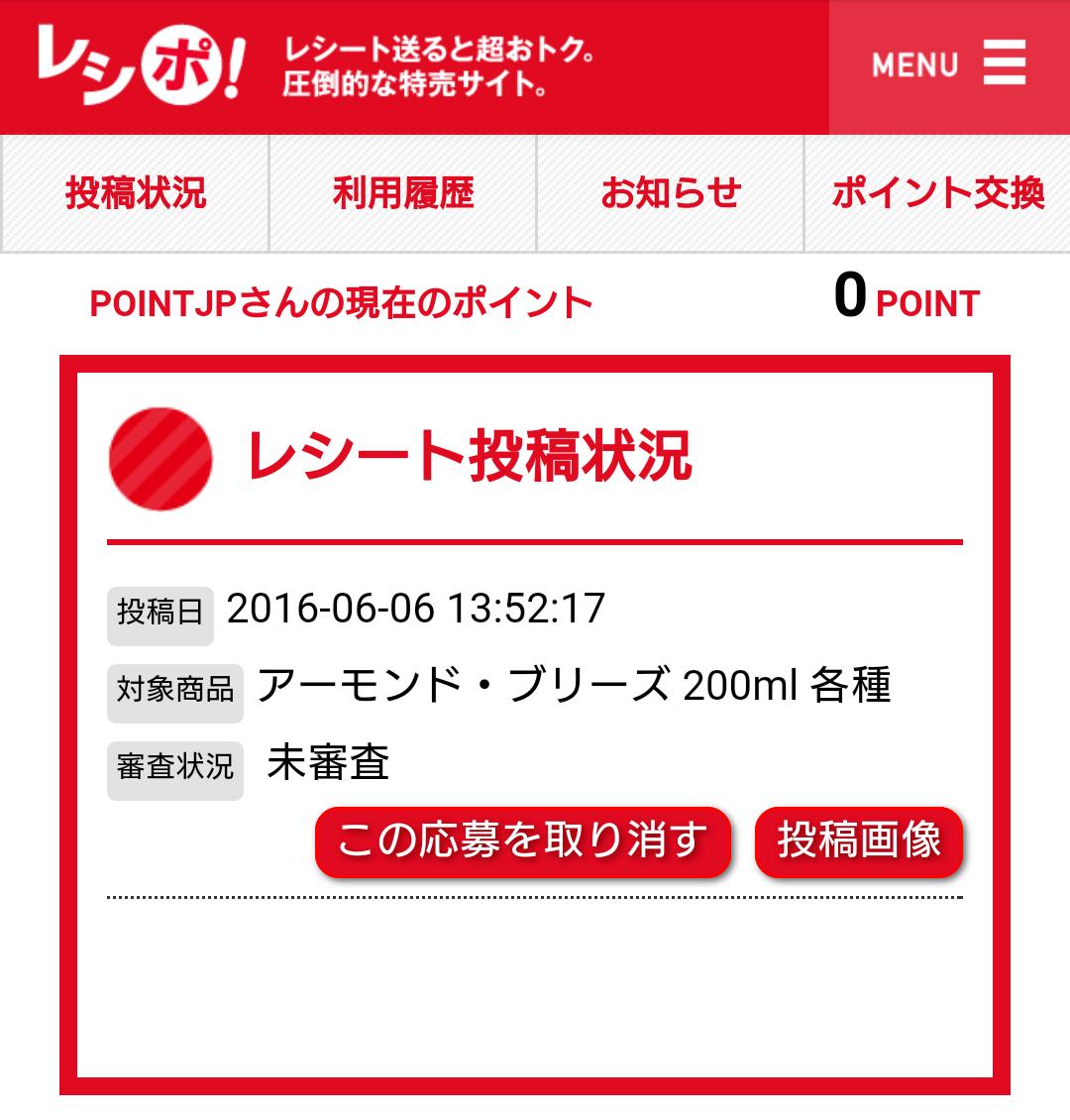 レシポ/未審査