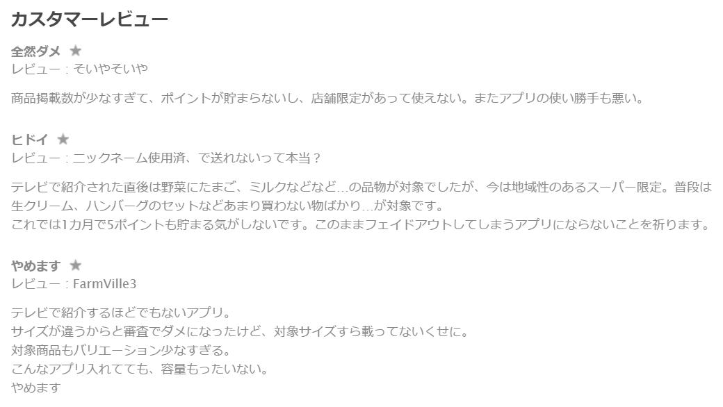 レシポ/AppStore/口コミ