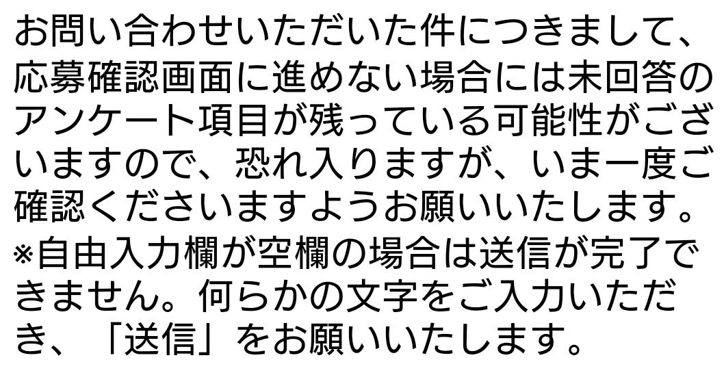 レシポ/問い合わせ/回答