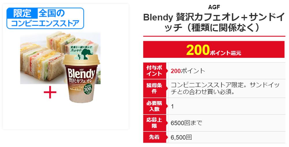 レシポ/Blendy贅沢カフェオレ/サンドイッチ