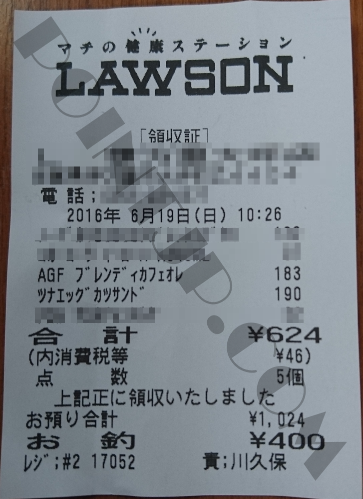 レシポ/Blendy贅沢カフェオレ/サンドイッチ/レシート