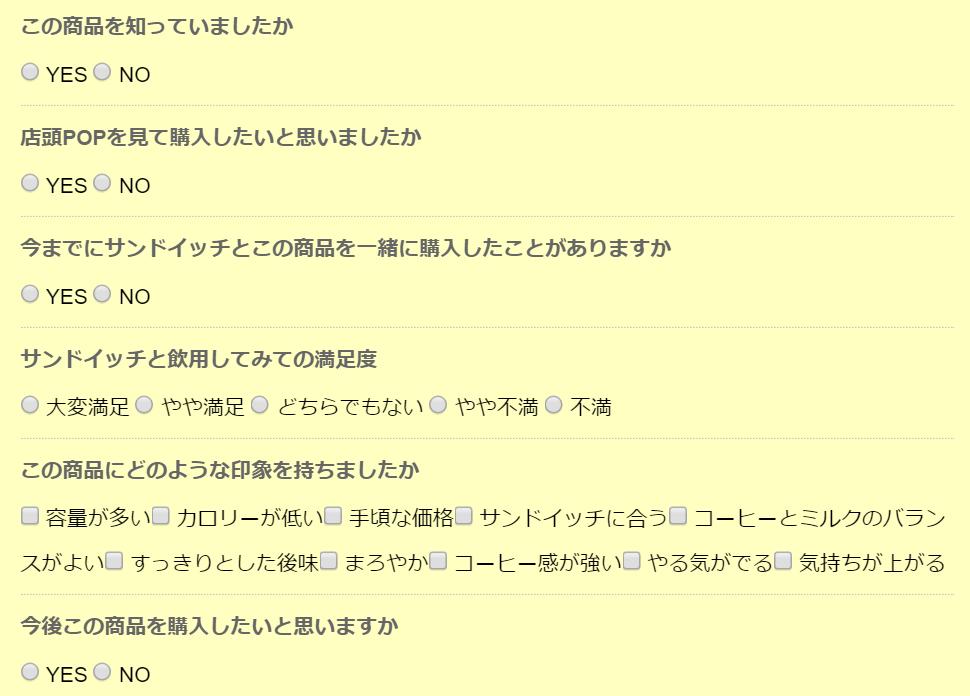 レシポ/アンケート