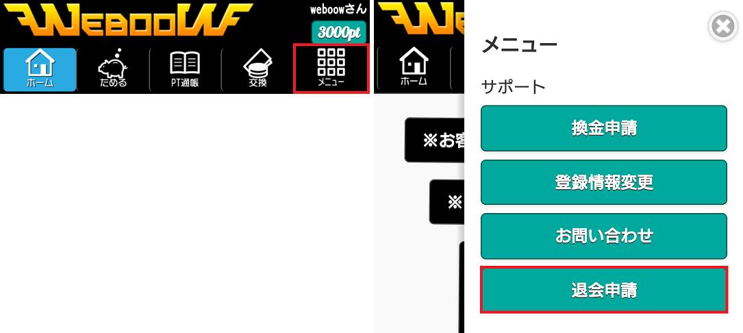 weboow/メニュー/退会申請