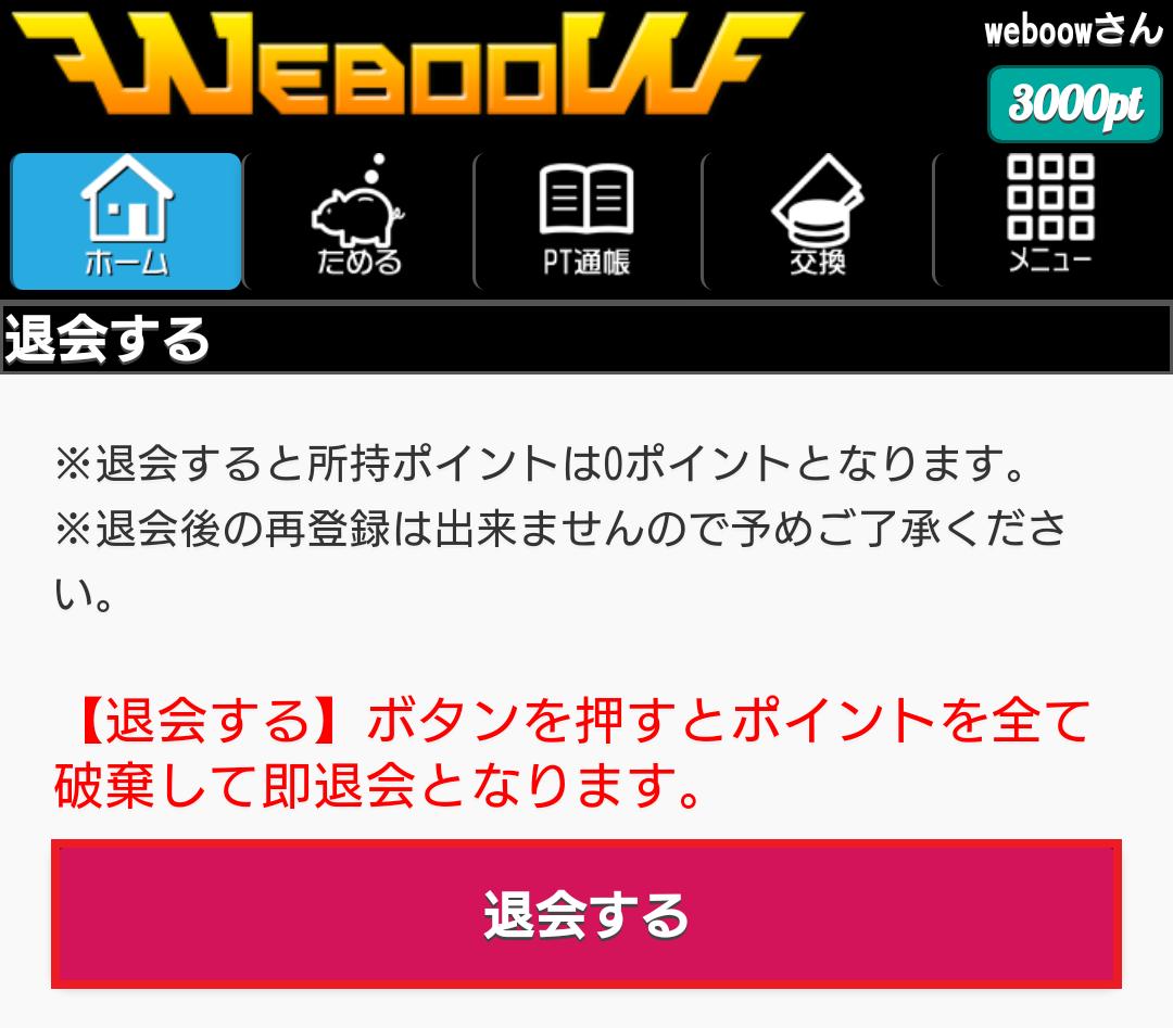 weboow/退会する