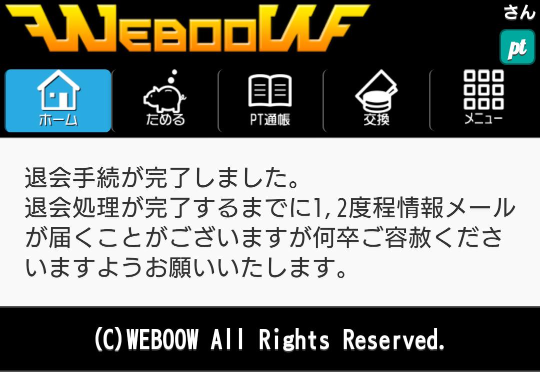 weboow/退会完了