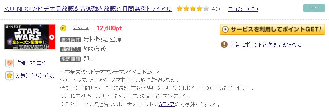 げん玉/U-NEXT