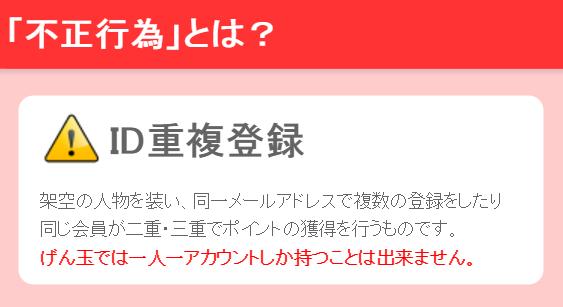 げん玉/ID重複登録