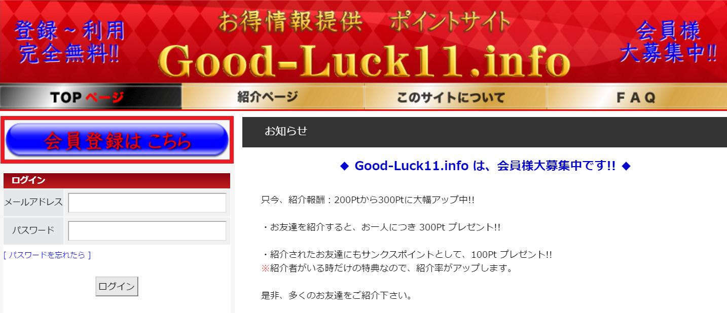 Good-Luck11.info/会員登録はこちら