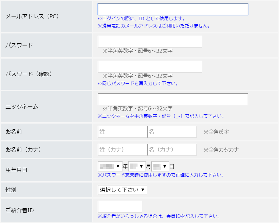 Good-Luck11.info/基本情報入力