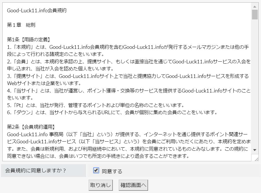 Good-Luck11.info/確認画面へ