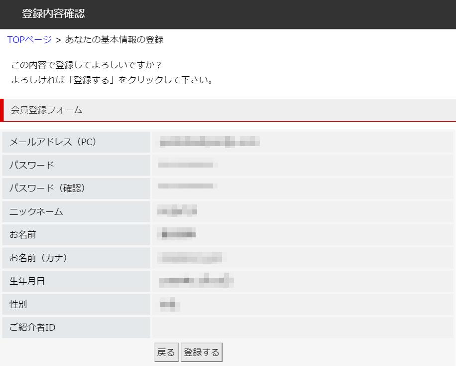 Good-Luck11.info/登録する