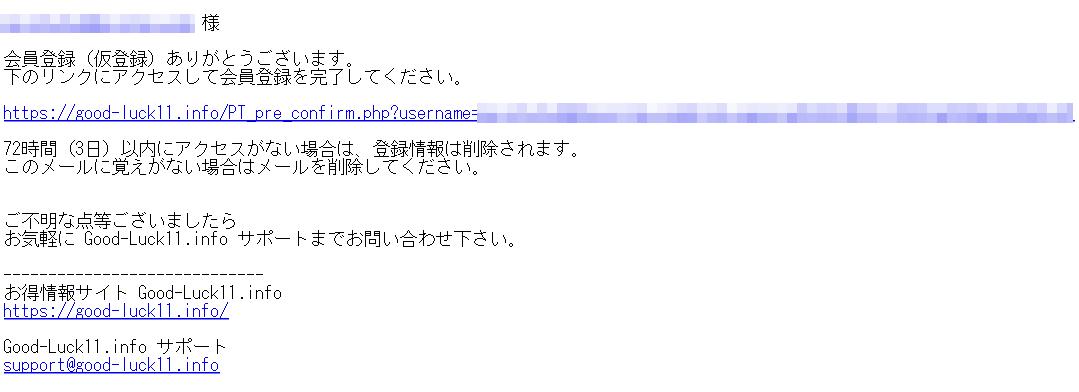 Good-Luck11.info/仮登録確認メール