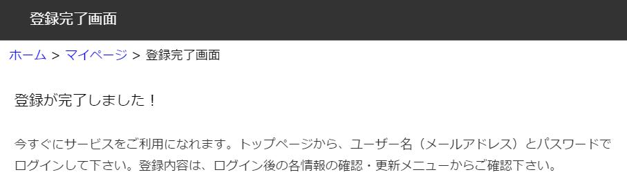 Good-Luck11.info/会員登録完了